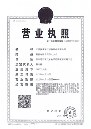 China Certification